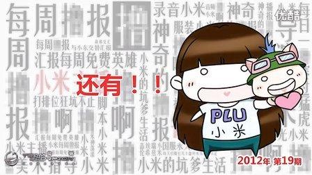 PLU英雄联盟《每周撸报》小米 祝童鞋们六一儿童节快乐!