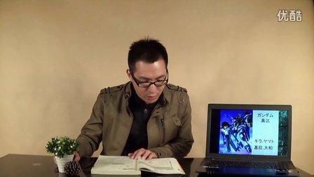 新版标准日本语初级第3课( 下)自学习日语葛源1.0版视频