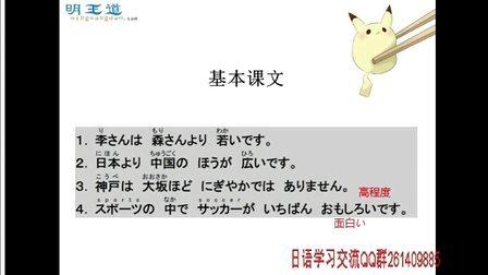 大家的日本语 初级日语第十二课学习视频 免费学习课程