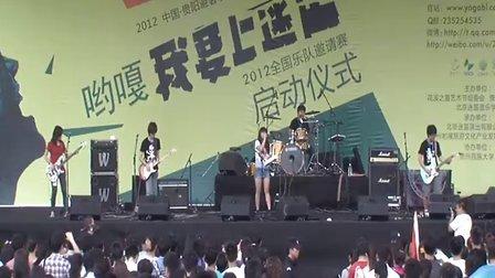 贵州迷笛邀请赛第一场-五分乐队