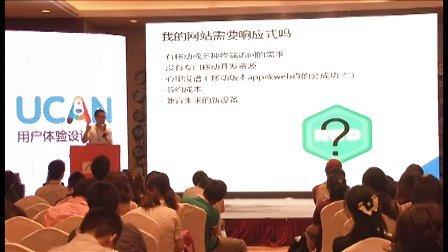 ADC 2012<跨平台体验设计——从PC到手机>夏虫