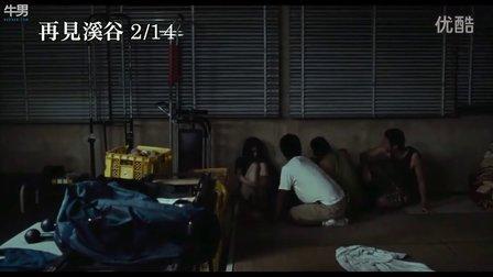 【再见溪谷】HD高画质中文电影预告