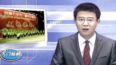 天门新闻-天门市小新星英语学校六周年文艺晚会