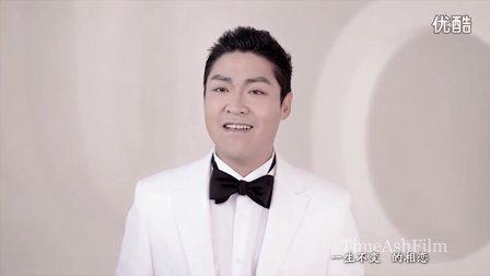 婚礼MV-《爱你一生不变》