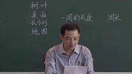 三年级数学北师大版 王超《什么是周长》_课堂实录与教师说课