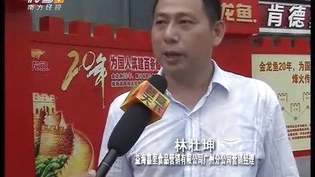 """金龙鱼20年""""健康长城""""活动广州站"""
