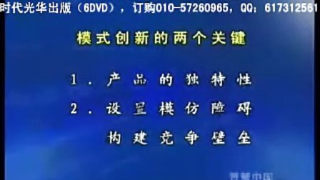 23李振勇-商业模式创新与战略转型05