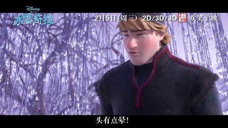 《冰雪奇缘》中文正式预告片 冰雪魔法大冒险