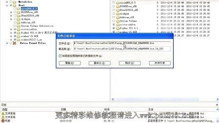 硬盘维修视频教程03常用数据恢复软件的使用硬盘维修视频教程