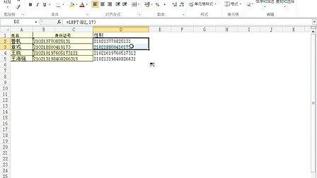 【王佩丰】Excel 2010 第17讲:数学函数