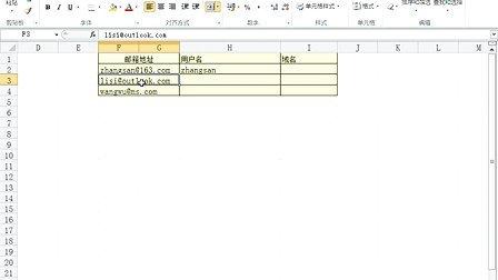 【王佩丰】Excel 2010 第16讲:简单文本函数