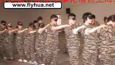 上海西点打造狼性团队军事化培训上海单位军训-中国的西点军校!