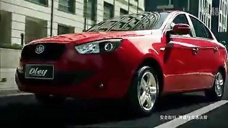 一汽欧朗汽车广告