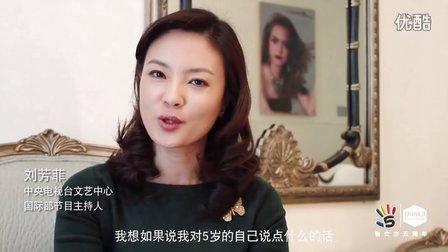 think3group智立方五周年庆---刘芳菲祝福