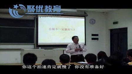 聚优教育 大学生成才之道系列《演讲与口才》专题公益讲座