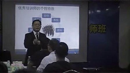 职业培训师罗亮TTT课程-提升自信和展现亲切