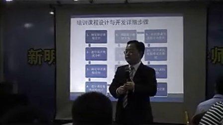 职业培训师罗亮-TTT-课程设计与开发简介