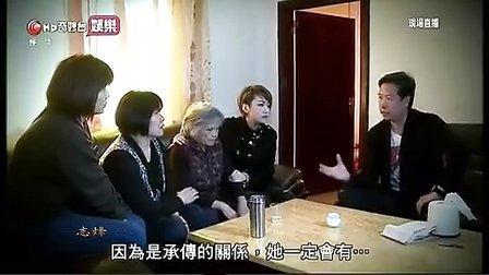 香港靈異節目:《怪談》2013年12月21日(第二集)廣東不思議手記_