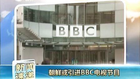 朝鲜或引进BBC电视节目[新闻早报]
