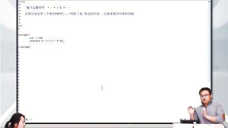 2014高洛峰PHP教程43-44PHP算术运算符