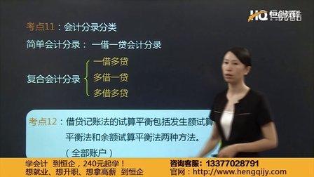 南京新街口哪里有会计培训班-恒企会计