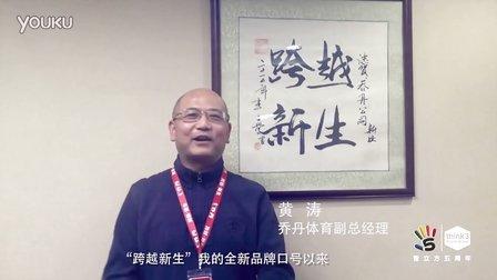 think3group智立方五周年庆---乔丹体育黄涛祝福