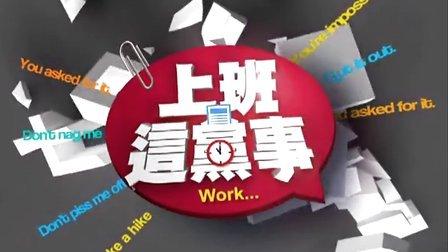 上班这党事 Work 20140115 介质版