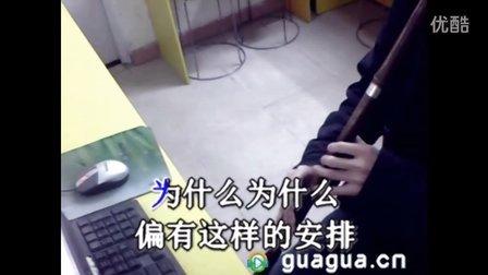 五百年沧海桑田  F调箫
