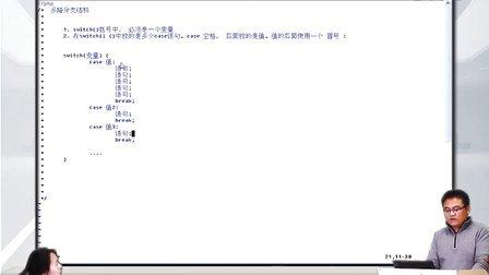 2014高洛峰PHP教程59PHP多向条件分支(switch语句) 1