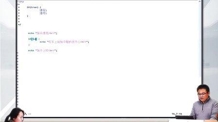 2014高洛峰PHP教程57PHP单一条件分支结构和双向条件分支结构
