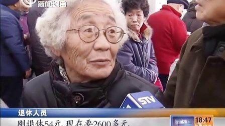 新增养老金今起领取  老年人理财产品热销[新闻报道]