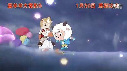 《喜羊羊与灰太狼大电影6之飞马奇遇记》粤语版预告片 1月16日 快乐开演