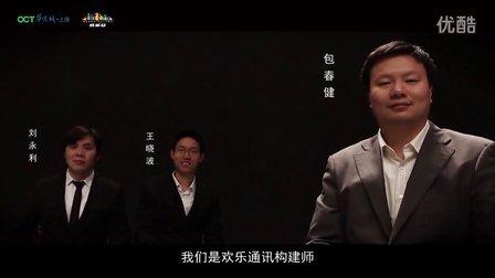 上海欢乐谷 企划部《欢乐订制》
