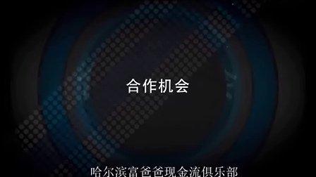 哈尔滨 富爸爸现金流 俱乐部 2013年年会 财商 创业 聚会