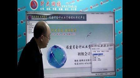 【最新漳州市主办会计招聘信息】-中华英才网05集