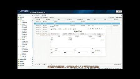 福建省会计电算化考试管理办法--泉州财政会计信息网05集