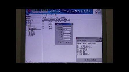 福建省会计电算化考试管理办法--泉州财政会计信息网01集