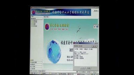 泉州电算化培训学校会计,福建,职业技能_天天招生网05集