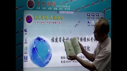泉州电算化培训学校会计,福建,职业技能_天天招生网03集