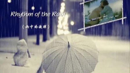 葫芦丝-雨中的旋律(Rhythm of the Rain)