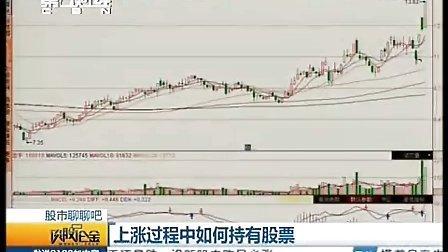 谈股论金-20140115上涨过程怎样持股