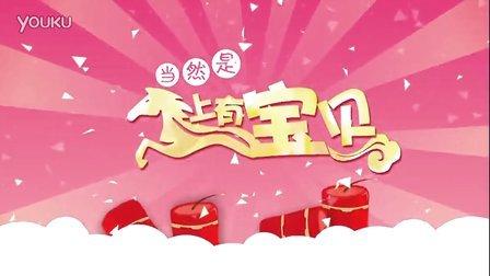 [芒果捞]湖南卫视《爱的妇产科》宣传片 马上有宝贝篇