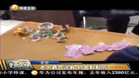 北京:老太霸气说教 村官默默听[华夏夜表情]