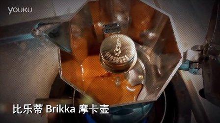 比乐蒂 BRIKKA 摩卡壶