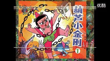 80后经典动画片《葫芦娃》主题曲 标清