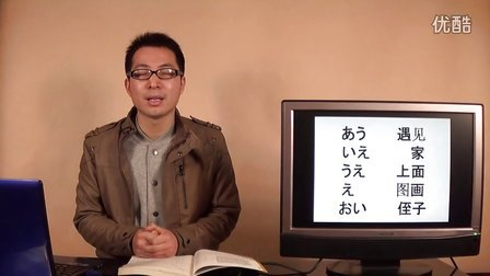 新版标准日本语学习日语假名发音第1课自学葛源1.0版视频