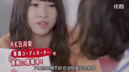 【神奈】川栄ucanCM3「勉強中」篇AKBチャレンジユーキャン2014