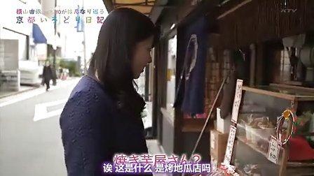 【Team德光老爷我很冷静字幕】140115 横山由依 京都色彩日记 EP7
