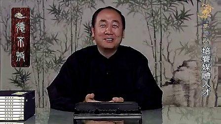 德不孤必有邻第一期陈大惠老师呼唤人才加入他的团队