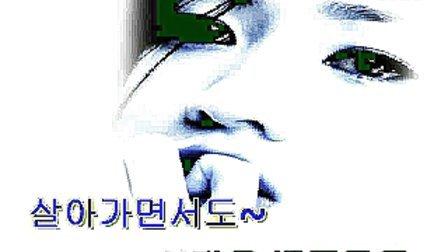 韩国歌曲: 爱与战争 (사랑과 전쟁)